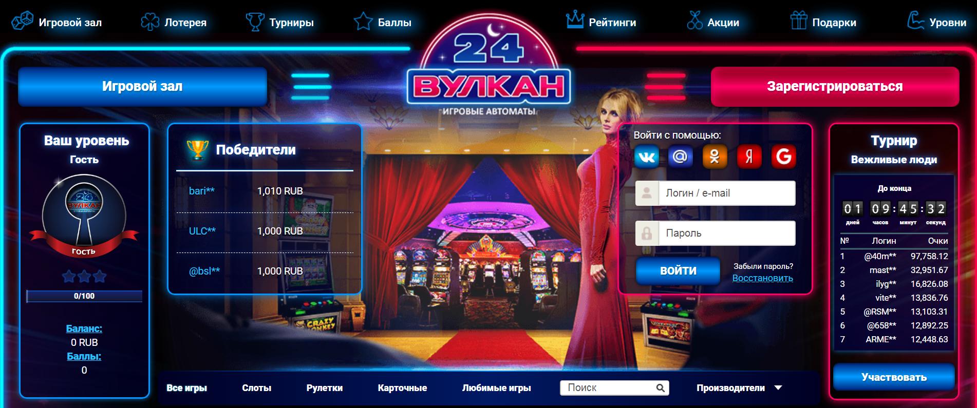 казино вулкан 24 официальный сайт