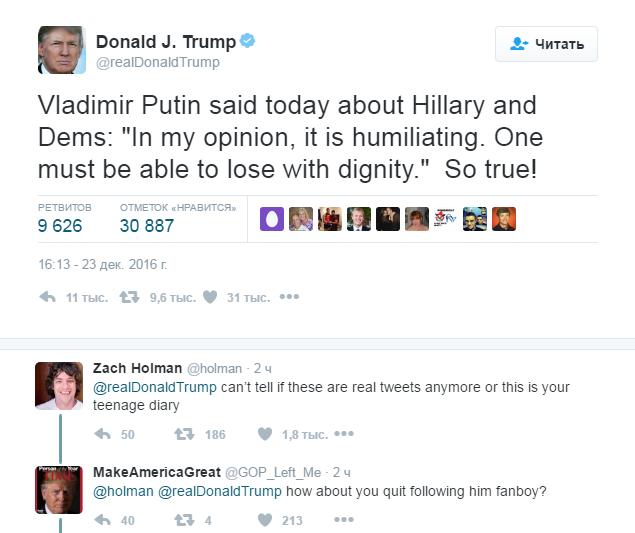 Трамп назвал верными слова Путина о том, что демократы должны уметь проигрывать достойно