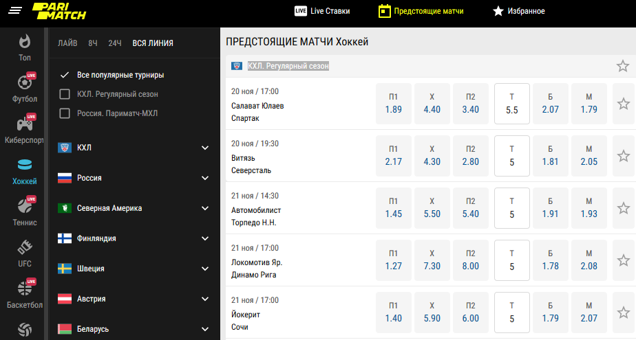 parimatch.ru/ru/ice-hockey
