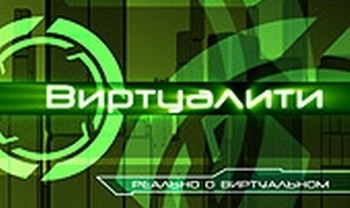"""Виртуалити (MTV, 10.11.2007) """"Былое и DOOМы"""". 14 выпуск..."""