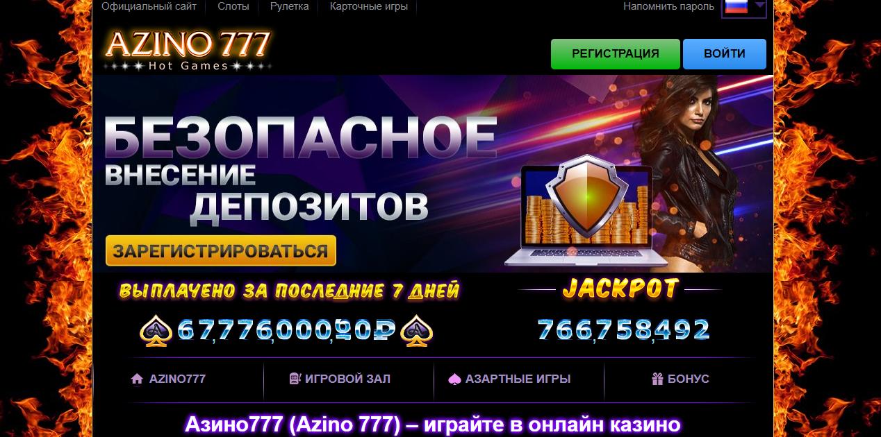 азино777 играть без регистрации