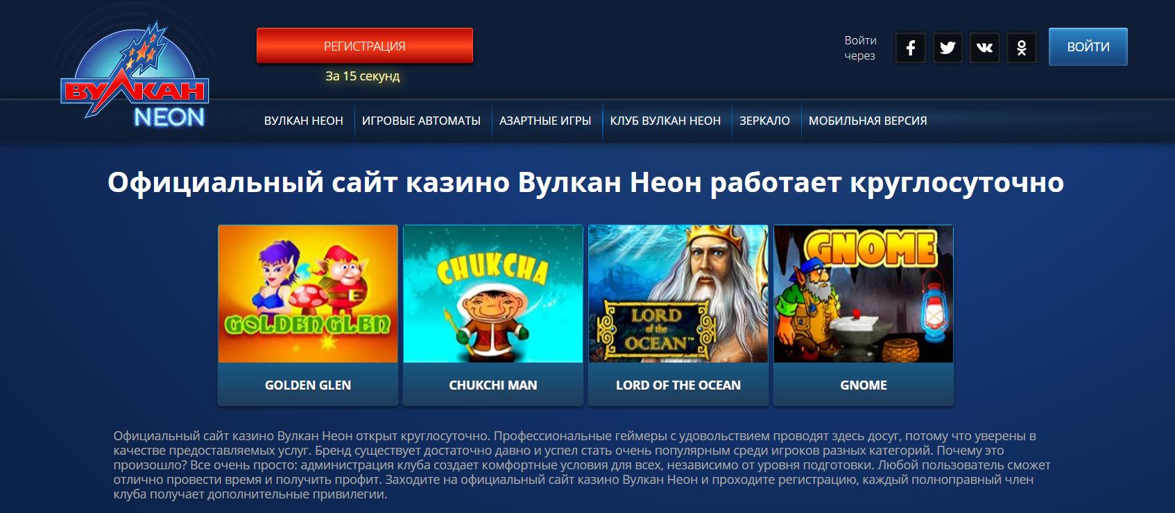 онлайн казино вулкан неон официальное зеркало доступ