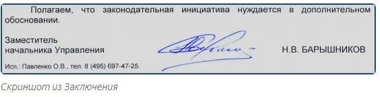 Поступило Заключение Совета Федерации к законопроекту об отмене пенсионной реформы