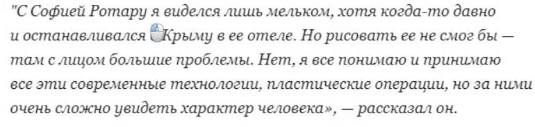 Никас Сафронов: «Ротару потеряла свою сущность»....