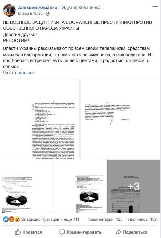"""""""Мародёры, убийцы, грабители"""": Документы ВСУ о преступлениях украинских военных в Донбассе слили в Сеть - фото"""