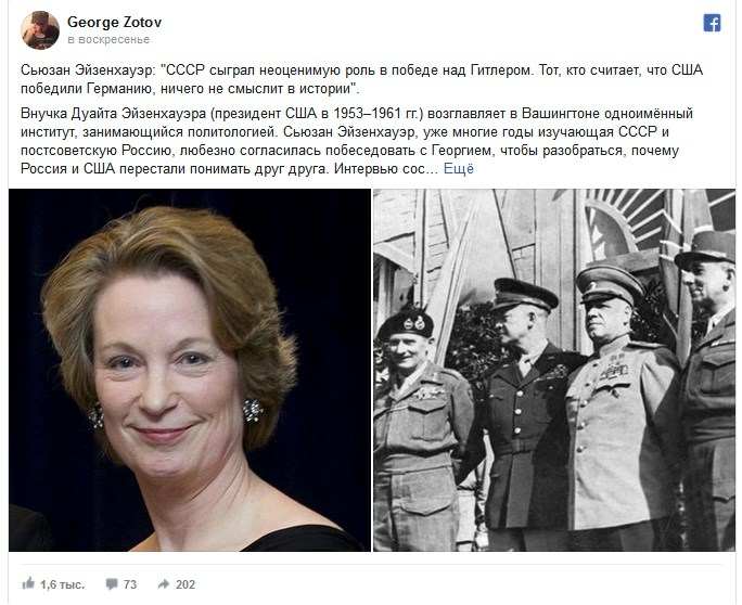 Внучка Эйзенхауэра: Тот, кто считает, что США победили Германию, ничего не смыслит в истории....