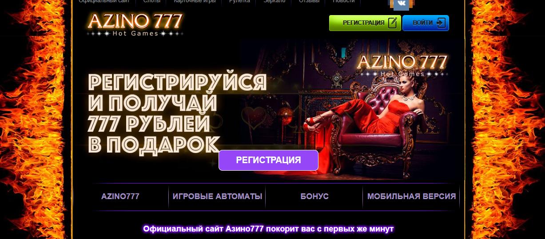 azino777 com игровые