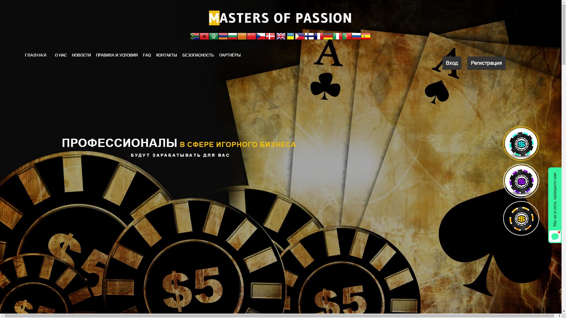 Скрипт хайпа Masters Passion