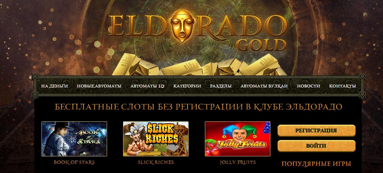 казино эльдорадо играть бесплатно и регистрации