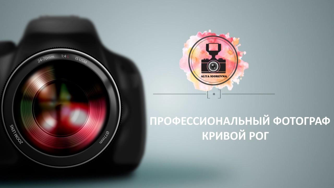 Профессиональный фотограф Кривой Рог