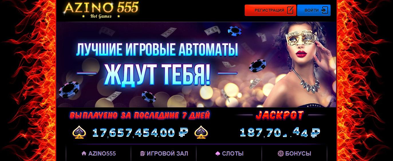 азино555 бонус