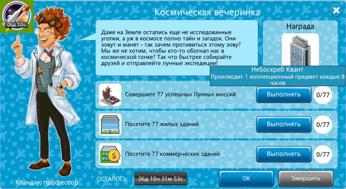 Сайт подарков в аэропорт сити 538