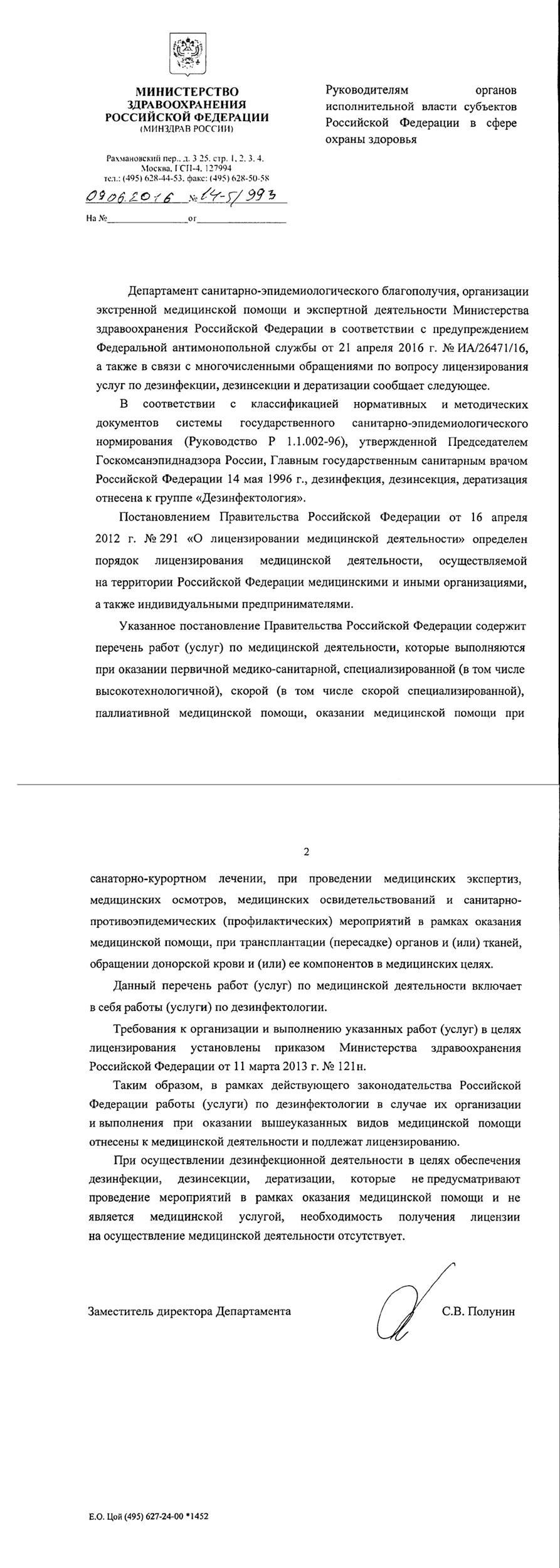 Гост 1173 2018 скачать бесплатно pdf