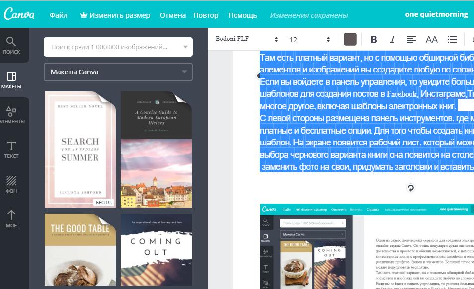 canva создание электронных книг