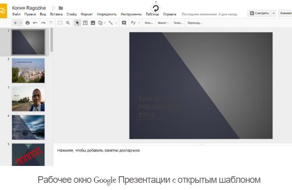 google презентации дизайн электронных книг