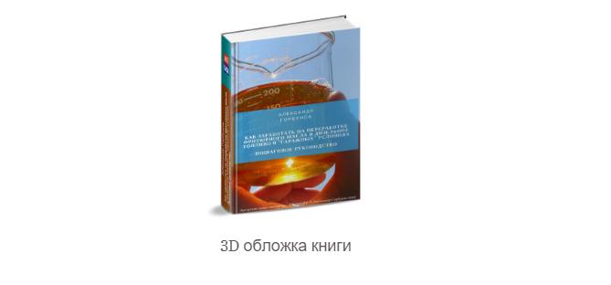 3д обложка электронной книги