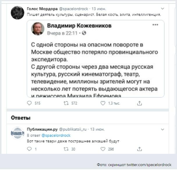 """Великий актёр важнее провинциального экспедитора: """"Элитка"""" встала на защиту Ефремова"""