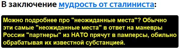"""Военное руководство НАТО выдвинуло ультимативный протест в адрес России, требуя отменить маневры """"Кавказ-2020"""""""