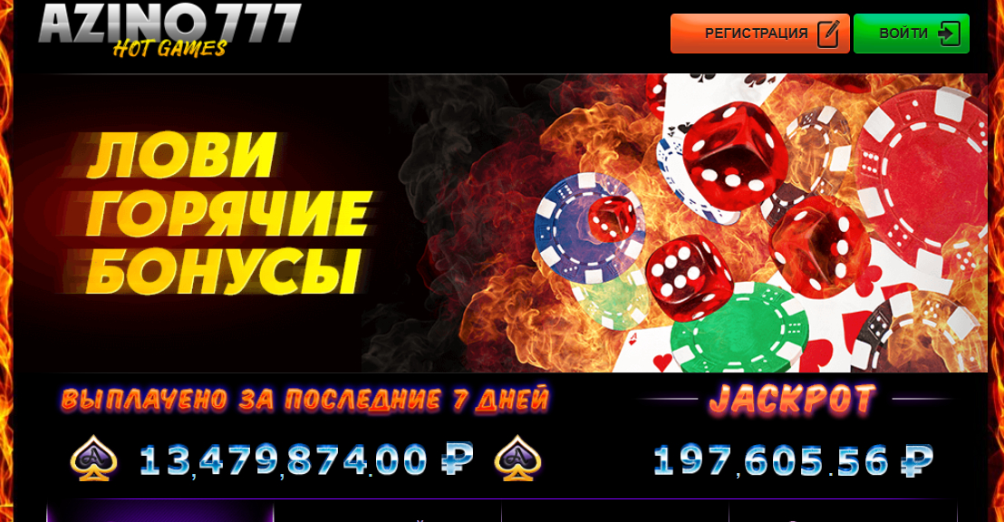 azino777 mobile ru