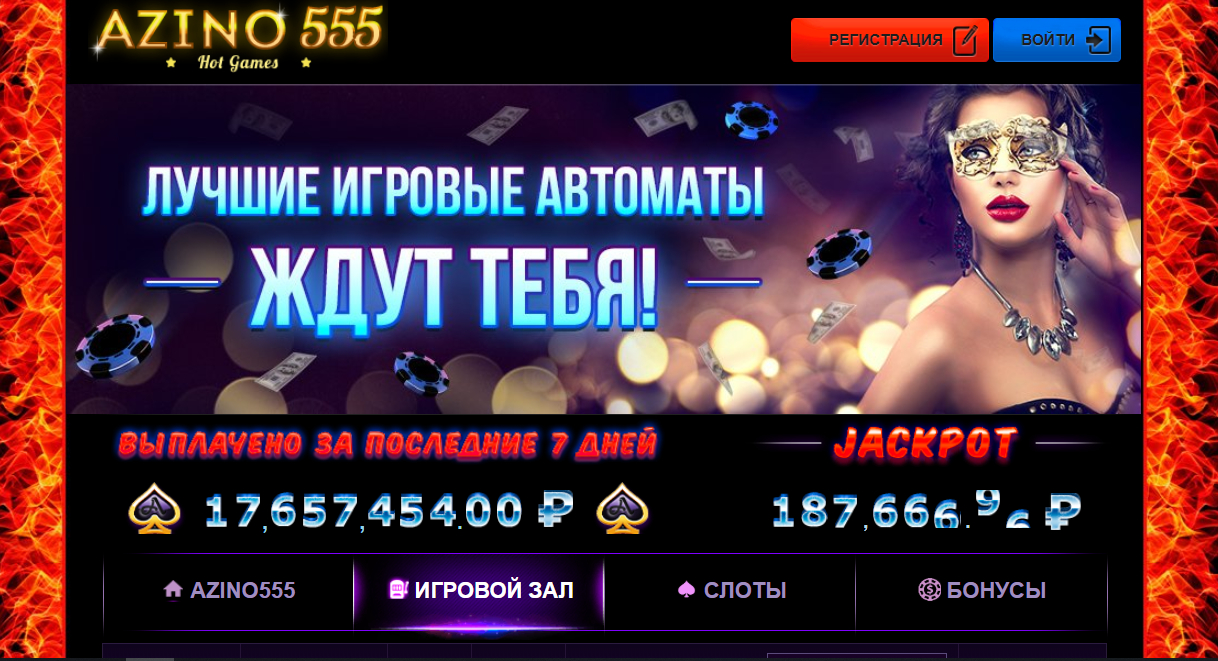 азино 8888 с бонусом