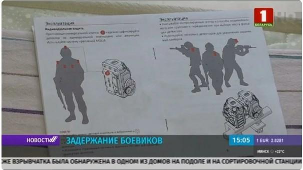 """Что нашли у русских """"боевиков"""" задержанных в Беларуси"""