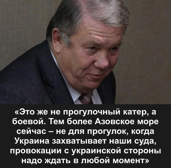 В Москве заговорили о возможности прямого военного конфликта с Украиной в Азовском море