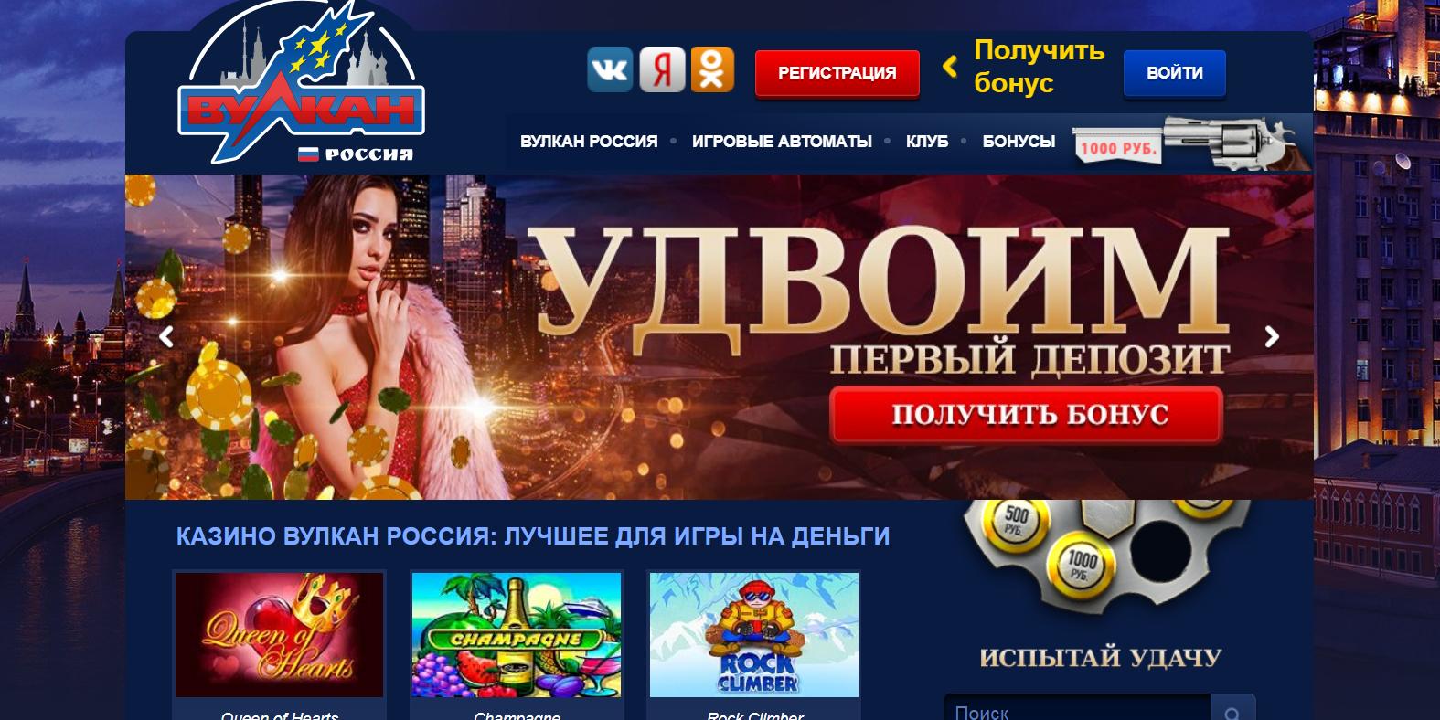 бонусы казино вулкан россия