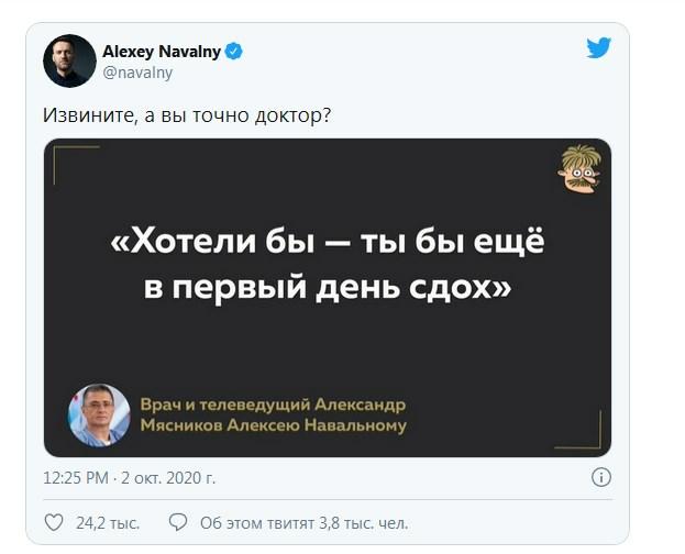 Доктор Мясников выдал Навальному неудобную правду о спасении. Тот дерзко извинился
