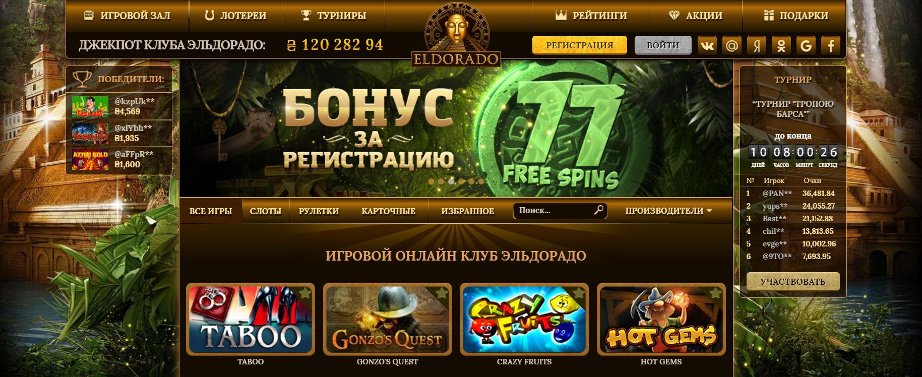 казино эльдорадо играть по копейке