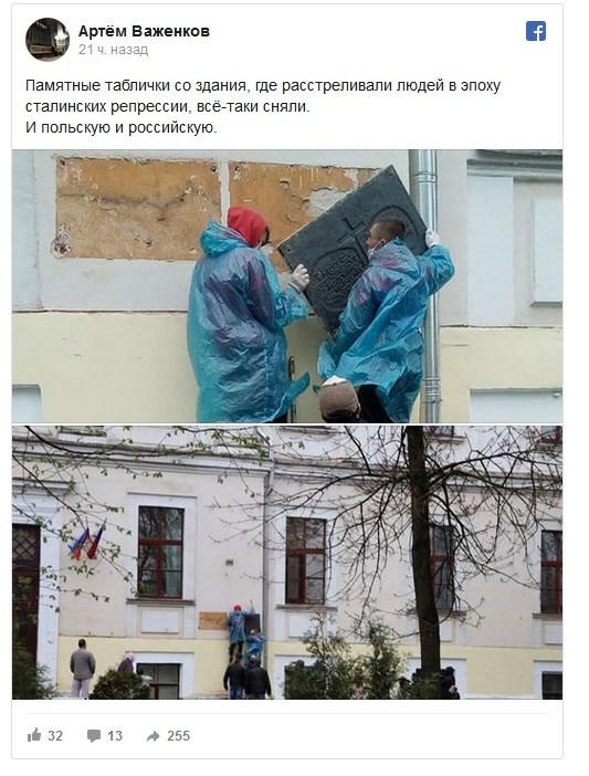 В Твери по предписанию прокуратуры демонтировали таблички о расстреле поляков