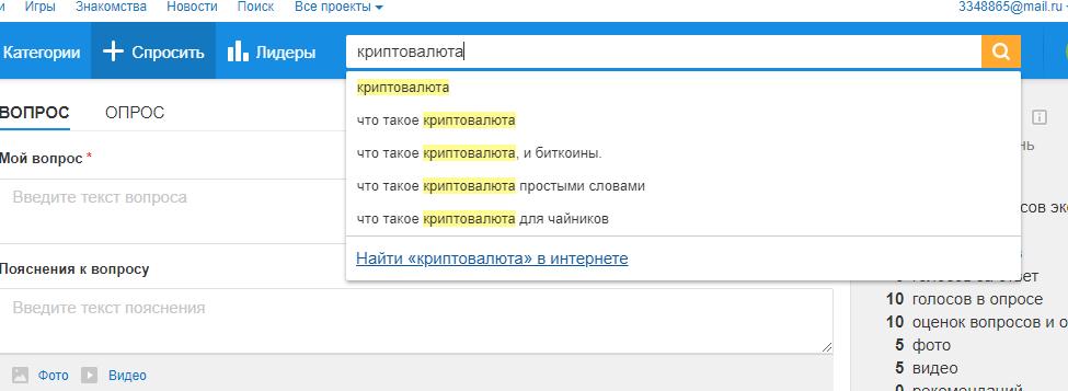 Трафик из Ответы.@Mail.ru
