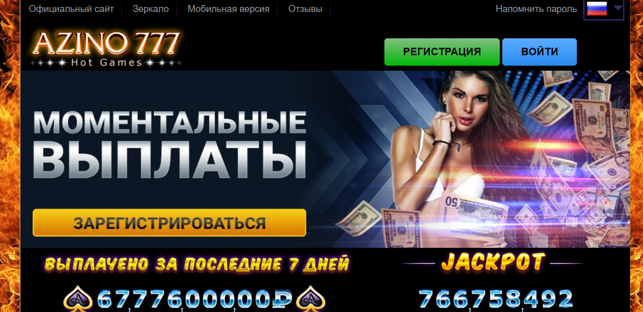 casino azino777 официальный сайт регистрация