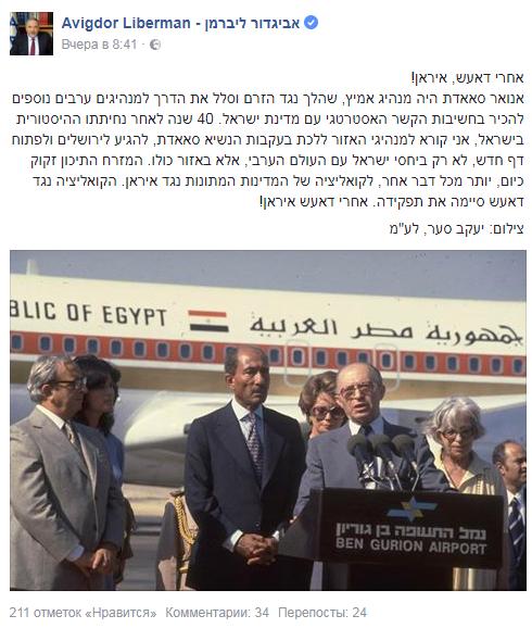 Либерман  призвал арабские страны создать военную коалицию против Ирана, т.к. война против ИГ заканчивается