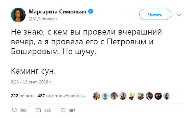 Маргарита Симоньян провела вечер с Петровым и Бошировым