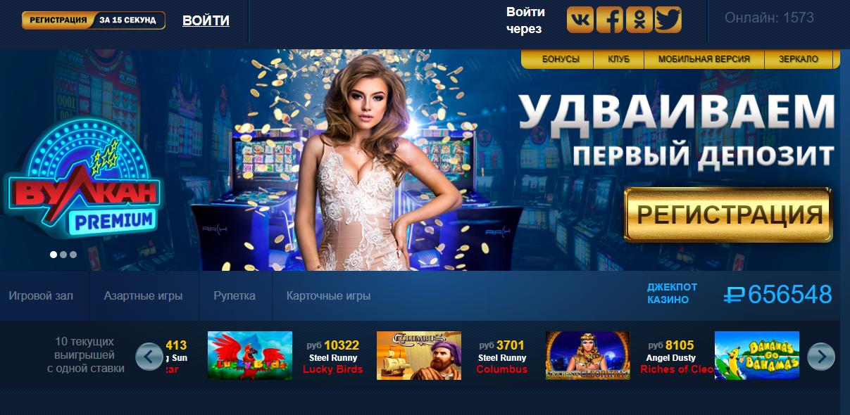 казино вулкан премиум играть