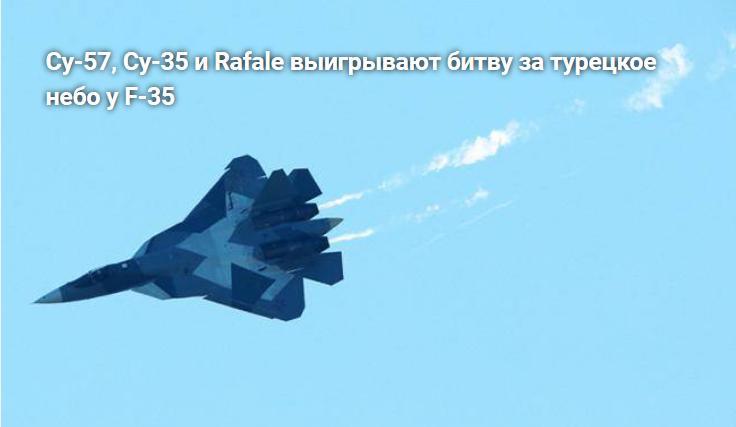 Су-57, Су-35 и Rafale выигрывают битву за турецкое небо у F-35