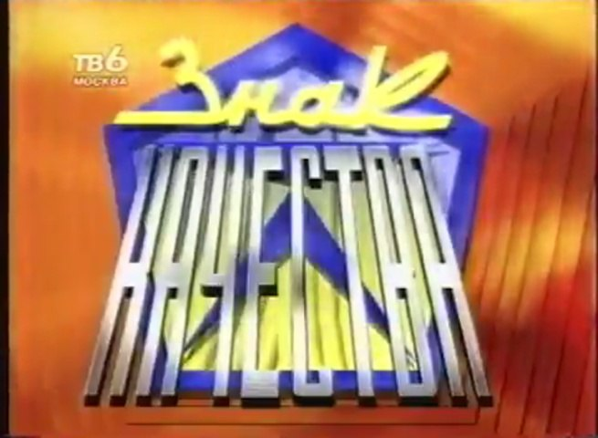 Знак качества (ТВ-6, 1999) Нитро — Я гуляю по ночам
