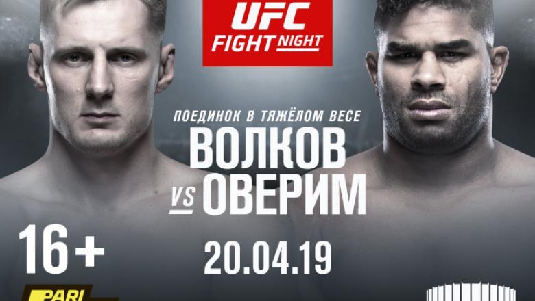 UFC в Санкт-Петербурге: все бои турнира