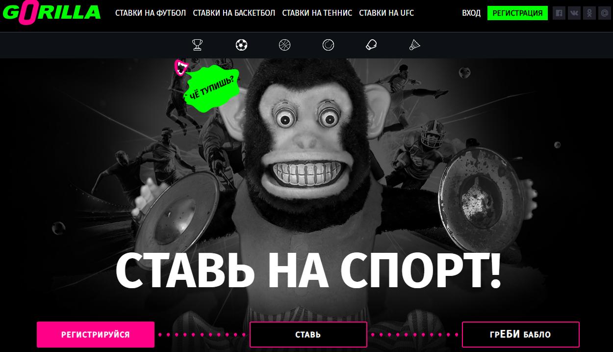 ставки на сайте БК Gorilla