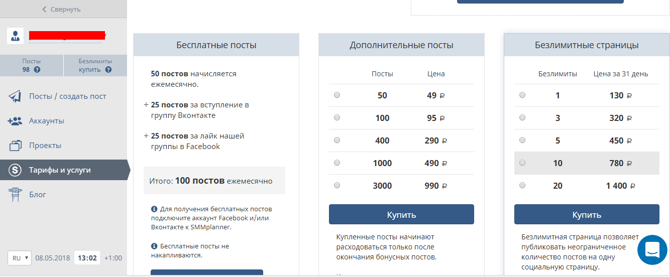 тарифы на размещение SMMplanner