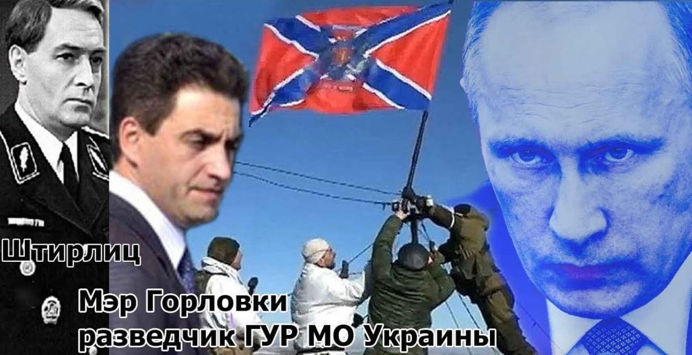 СМИ: бывший народный мэр Горловки работал на украинскую разведку