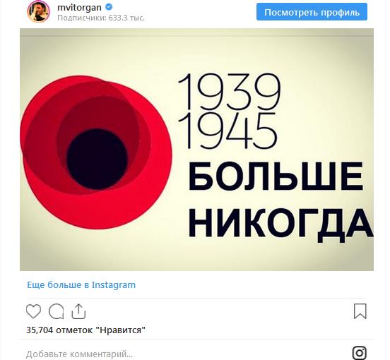 «Победобесие, праздновать нечего»: Виторган - о Дне Победы