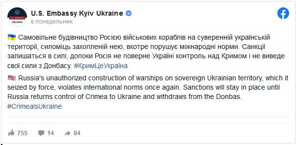 Посольство США в Киеве запретило России строить корабли