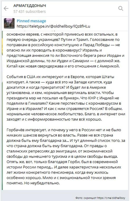 """Сатановский перечислил """"заслуги"""" экс-президента СССР: """"Русские должны быть благодарны Горбачёву"""""""