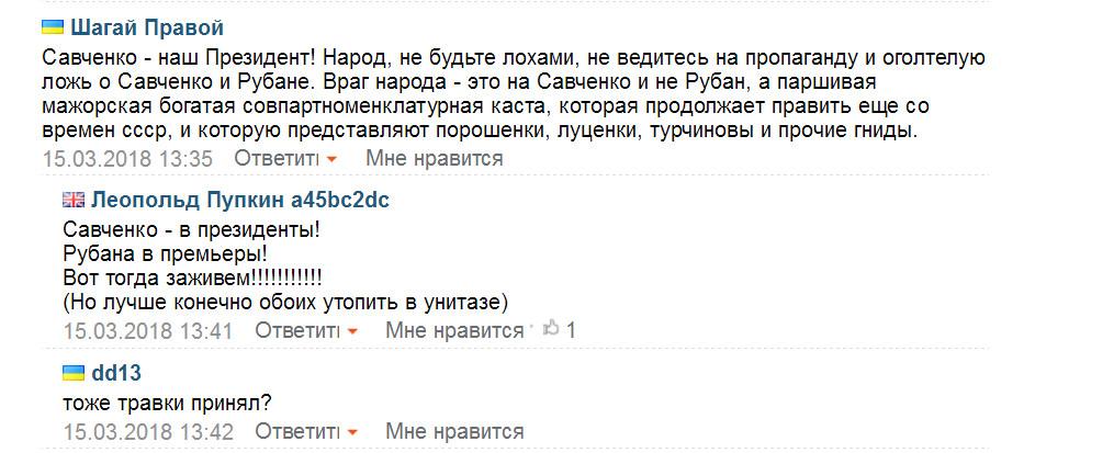 """""""Я вам не довіряю"""", - захист Савченко заявив судді відвід - Цензор.НЕТ 2487"""