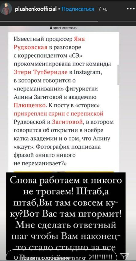 """""""Вы там совсем ку-ку?"""": Плющенко грозится сделать """"ответный шаг"""" после скандала с Загитовой"""