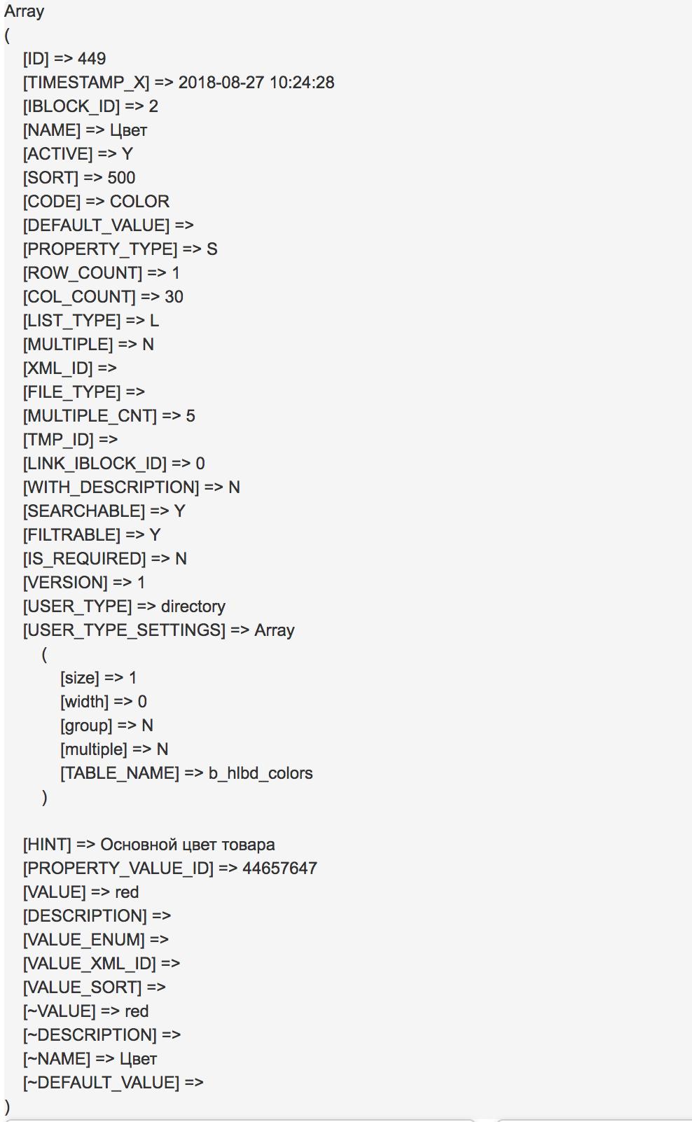 Битрикс получить элементы highload битрикс вывод свойства типа строка