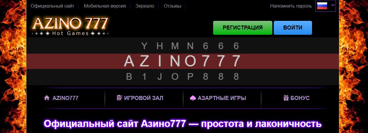 азино777 официальный полная версия