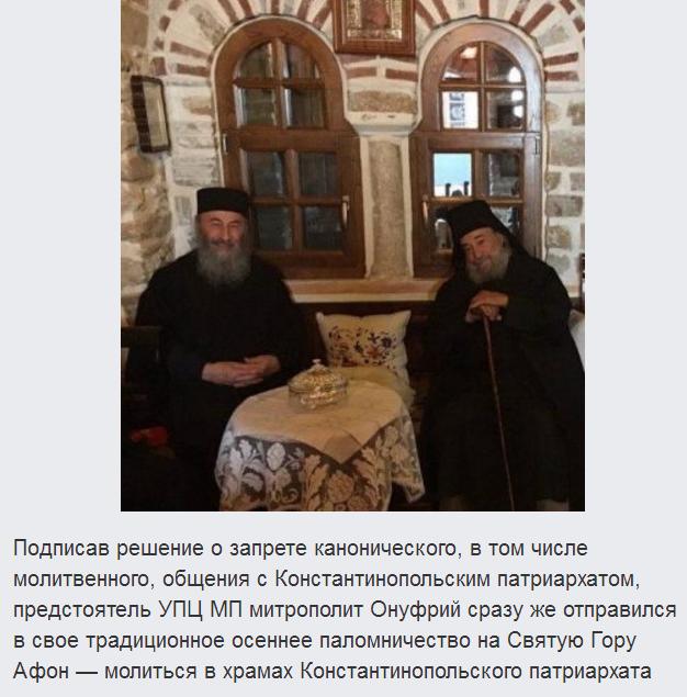 На сегодняшний день мы являемся клириками Константинопольской церкви, - митрополит УПЦ МП Александр Драбинко - Цензор.НЕТ 8494