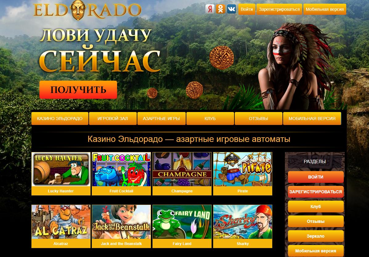 официальный сайт правда казино мобильная версия